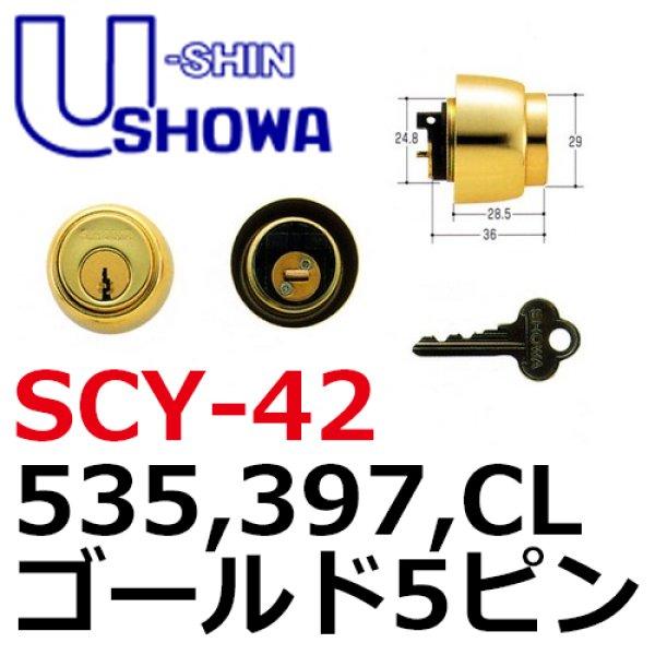 画像1: ユーシンショウワ(U-shin Showa) 535・397CL 5ピン ゴールド SCY-42 (1)