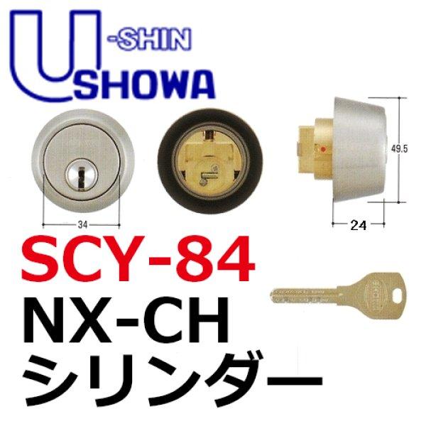 画像1: ユーシンショウワ(U-shin Showa) NX-CH C-702(SCY-84) (1)