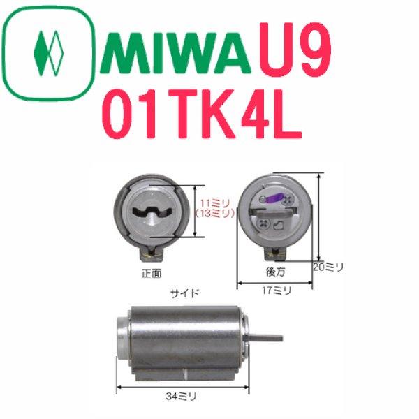 画像1: MIWA,美和ロック U9 01TK4L(89TK4L)シリンダー (1)