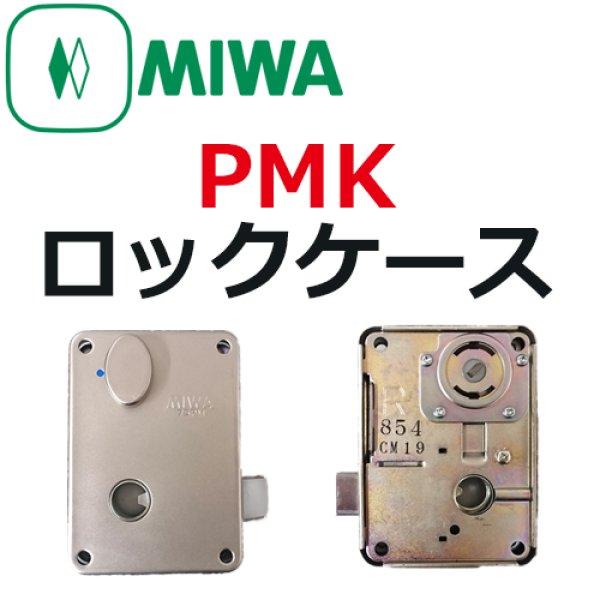 画像1: MIWA,美和ロック PMKロックケース(公団仕様) (1)