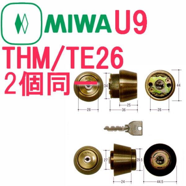 画像1: MIWA,美和ロック U9 THM/TE26 SA色 2個同一 シリンダー (1)