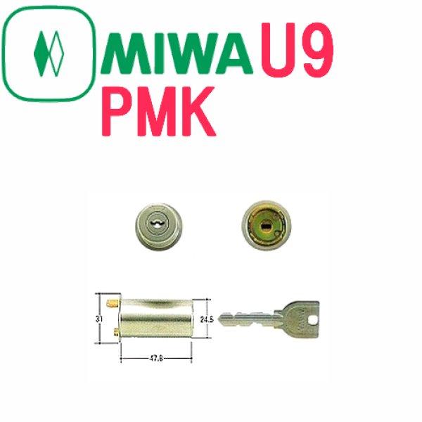 画像1: MIWA,美和ロック U9PMKシリンダー MCY-102 (1)