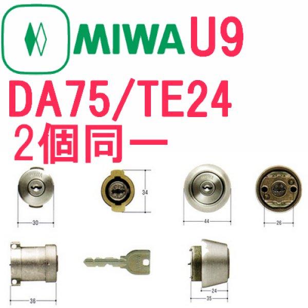 画像1: MIWA,美和ロック U9 DA75/TE24 シルバー色 2個同一 シリンダー MCY-410 (1)