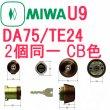 画像1: MCY-411 MIWA,美和ロック U9 DA75/TE24 CB色 2個同一 シリンダー (1)