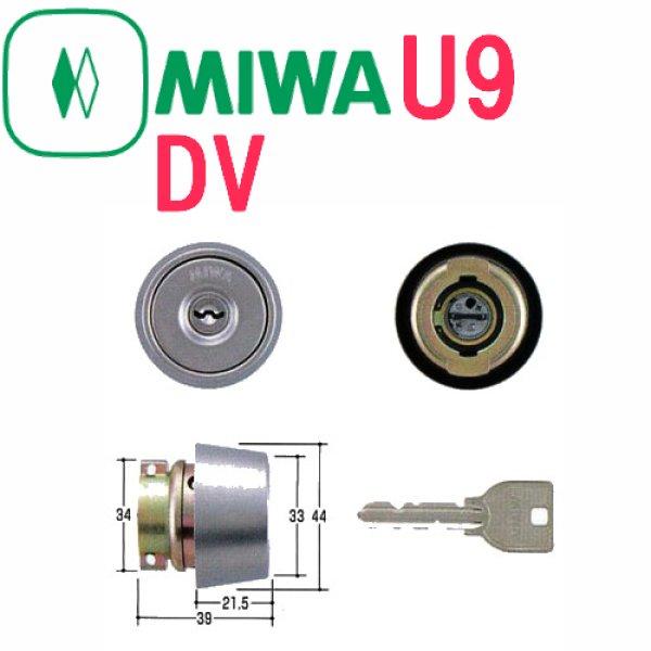 画像1: MIWA,美和ロック U9 DVシリンダー MCY-232,MCY-233,MCY-234 (1)