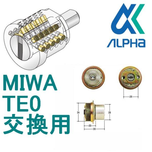 画像1: ALPHA,アルファ FBロック MIWA,美和ロック TE0交換用 (1)