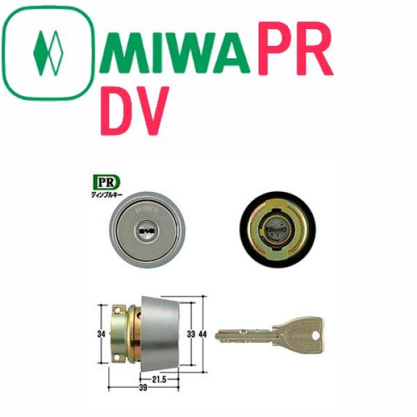 画像1: MIWA,美和ロック【MIWA 13LA LAMA】 PR DVシリンダー (1)