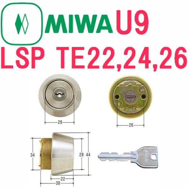 画像1: MIWA,美和ロック U9LSP(TE22,24,26)シリンダー (1)