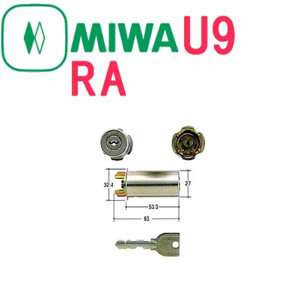 画像1: MIWA,美和ロック U9RAシリンダー MCY-112,MCY-113,MCY-114 (1)