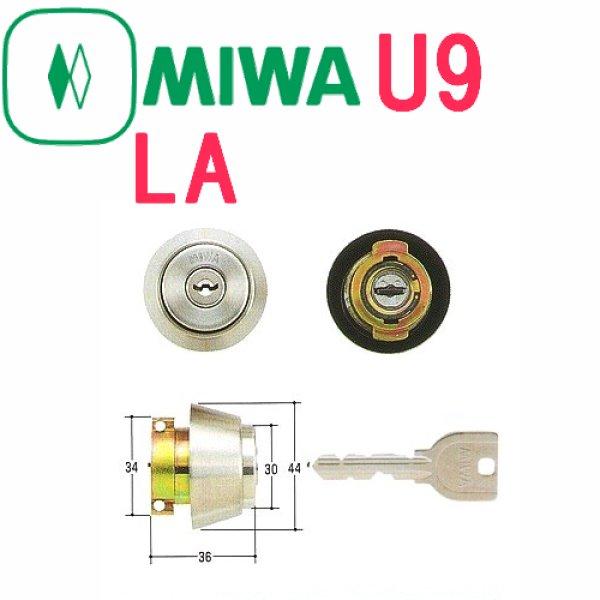 画像1: MIWA,美和ロック,miwa,ミワ U9LAシリンダー MCY-109,MCY-110,MCY-111 (1)