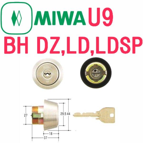 画像1: MIWA,美和ロック U9BH(DZ,LD,LDSP)シリンダー MCY-207,MCY-238 (1)