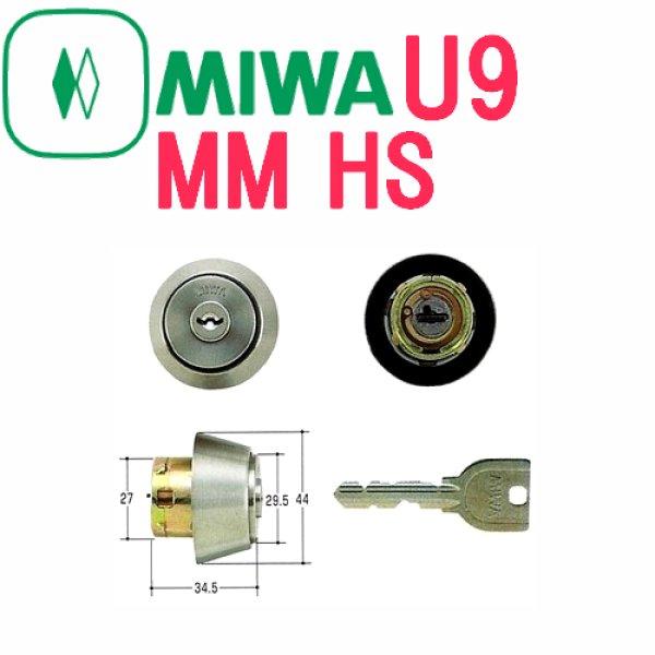 画像1: MIWA,美和ロック U9MM HSシリンダー MCY-108 (1)