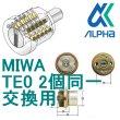 画像1: ALPHA,アルファ FBロック MIWA,美和ロック TE02個同一交換用 (1)