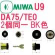 画像1: MIWA,美和ロック  DA75/TE0 BK色 2個同一 シリンダー MCY-409 (1)