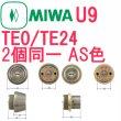 画像1: MCY-452 MIWA,美和ロック U9 TE0/TE24 AS色 2個同一シリンダー  (1)