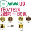 画像1: MIWA,美和ロック U9 TE0/TE24 BS色 2個同一シリンダー MCY-404 (1)