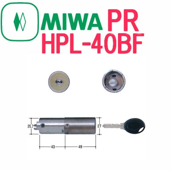 画像1: MIWA,美和ロック PR HPL-40BF MCY-261 (1)