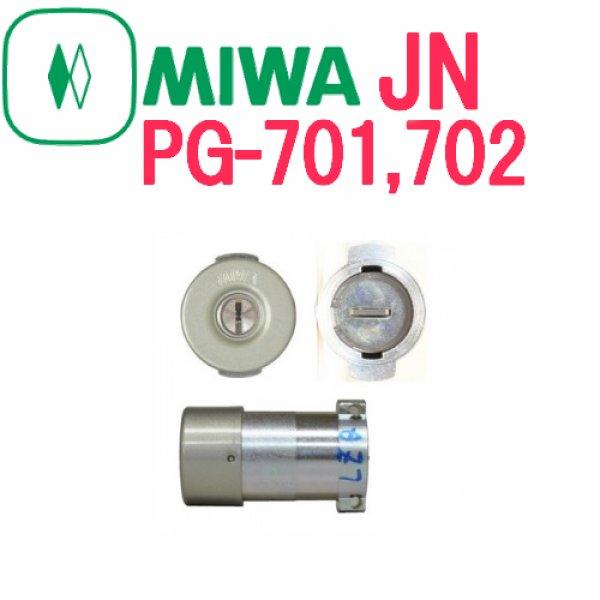 画像1: MIWA,美和ロック JN-PG701,702シリンダー (1)