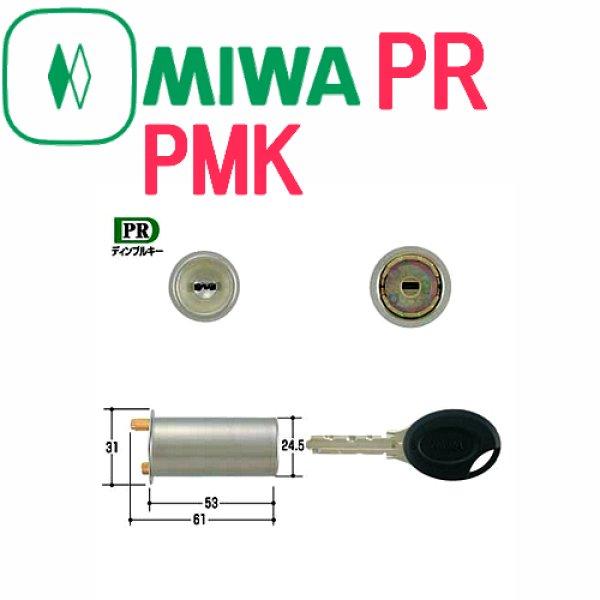 画像1: MIWA,美和ロック PR PMKシリンダー (1)