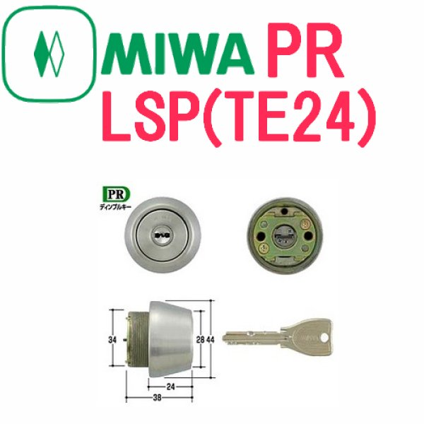 画像1: MIWA,美和ロック PR LSP(TE24)シリンダー(蓄光Jシリンダー) (1)