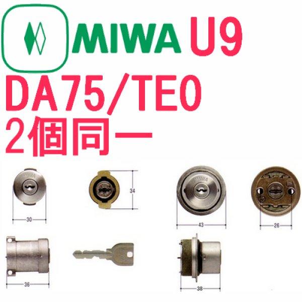 画像1: MIWA,美和ロック U9 DA75/TE0 シルバー色 2個同一シリンダー MCY-406 (1)