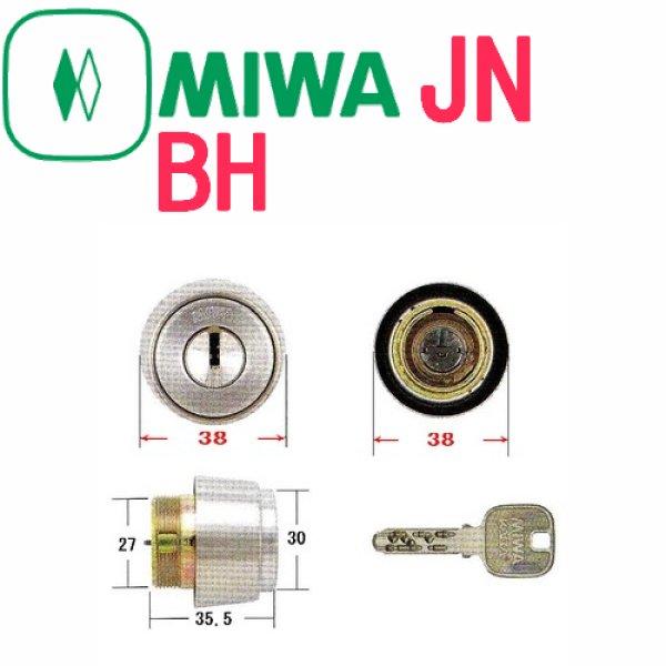 画像1: MIWA 美和ロック JN BHシリンダー (1)