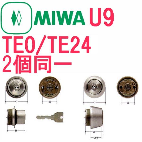 画像1: MIWA,美和ロック U9 TE0/TE24 シルバー色 2個同一シリンダー MCY-403 (1)