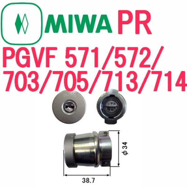 画像1: MIWA,美和ロック PR PGVF 571/572/703/705/713/714 用シリンダー (1)