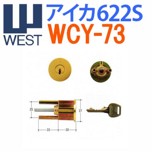 画像1: WEST,ウエスト アイカ622S ゴールド (1)