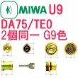 画像1: MIWA,美和ロック U9 DA75/TE0 G9(ゴールド)色 2個同一シリンダー MCY-408 (1)