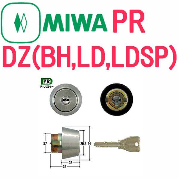 画像1: MIWA,美和ロック PR DZ(BH)シリンダー (1)