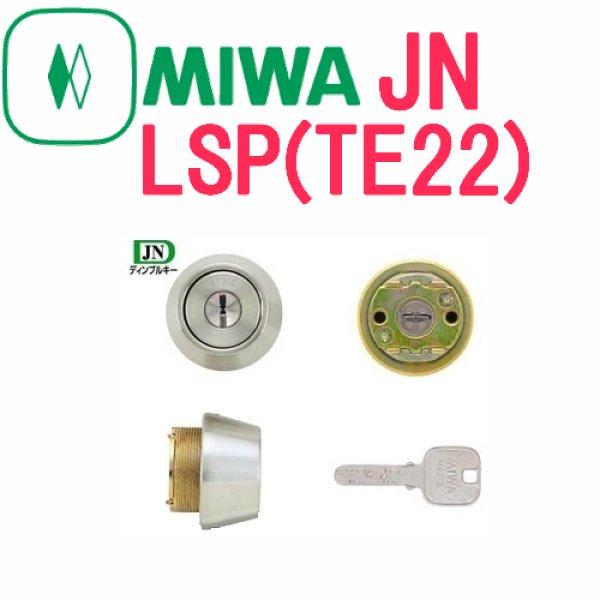 画像1: MIWA 美和ロック JN LSP(TE22)シリンダー (1)