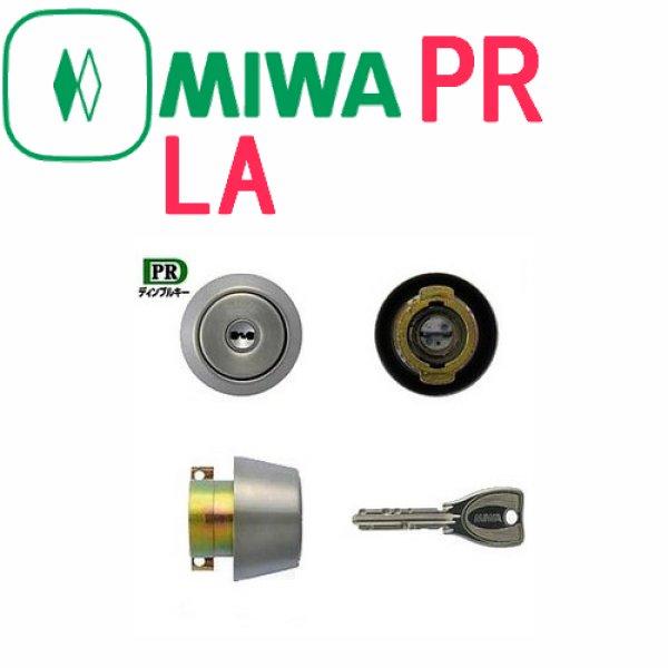 画像1: MIWA,美和ロック PR LAシリンダー (1)