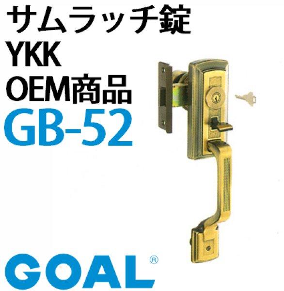 画像1: GOAL,ゴール サムラッチ錠 YKK OEM商品 (1)