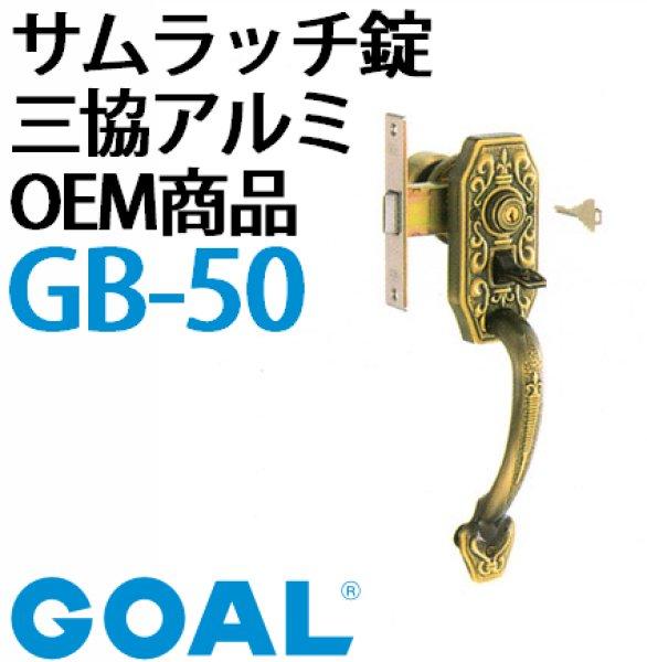 画像1: GB-50 GOAL,ゴール サムラッチ錠 三協アルミOEM商品 (1)