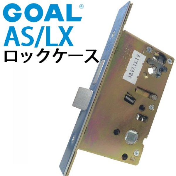 画像1: ゴール,GOAL AS/LX ロックケース (1)