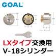 画像1: GOAL,ゴール V-18 LX (1)