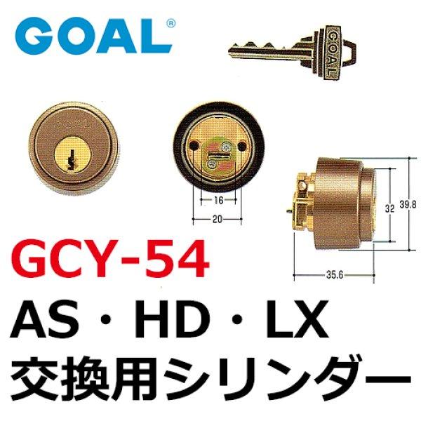 画像1: GOAL,ゴール AS・HD・LX アンバー #80 (1)