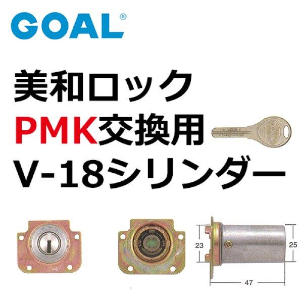 画像1: GOAL,ゴール V-18 【MIWA 75PM PMK】美和ロック PMK交換用シリンダー (1)