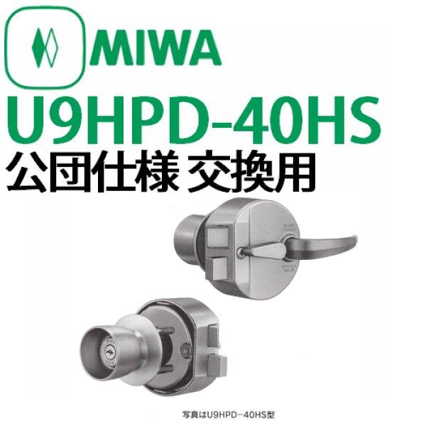 画像1: MIWA,美和ロック U9HPD-40HS (1)