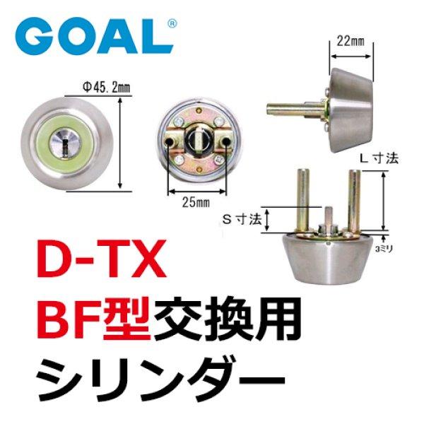 画像1: GOAL,ゴール D-TX  BF型シリンダー (1)