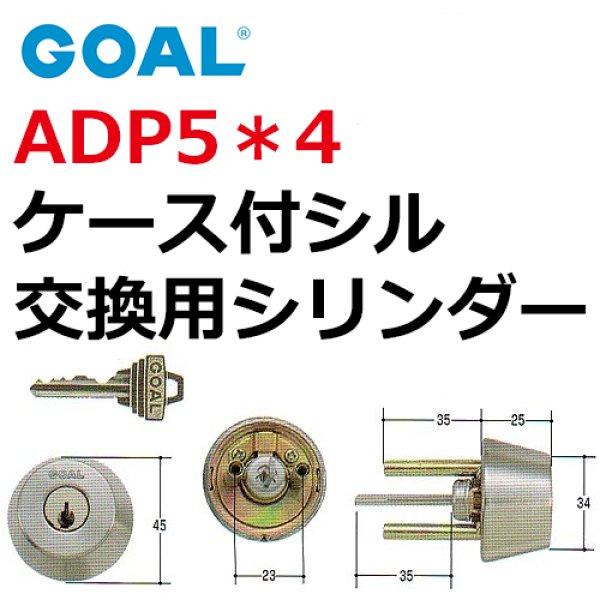 画像1: GOAL,ゴール ADP5*4 ケース付シル (1)