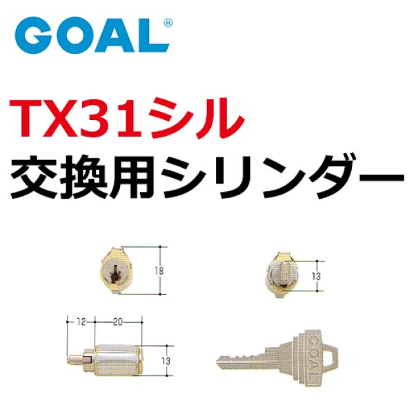 画像1: GOAL,ゴール TX31用シル  (1)