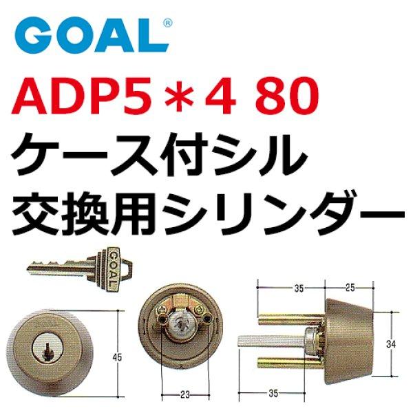 画像1: GOAL,ゴール ADP5*4 80ケース付シル (1)