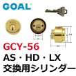 画像1: GOAL,ゴール AS・HD・LX 金色#22 (1)