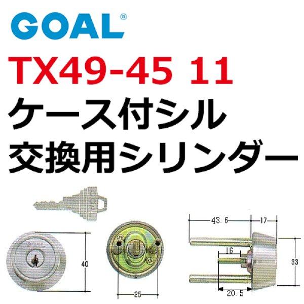 画像1: GOAL,ゴール TX49-45 ケース付シルハウス (1)