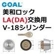 画像1: GOAL,ゴールV-18 MIWA,美和ロック LA(DA)交換用シリンダー (1)