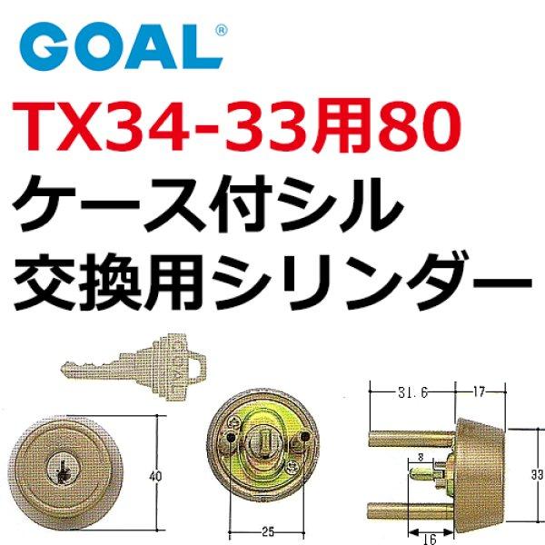 画像1: GOAL,ゴール TX34-33用 80 ケース付シル (1)