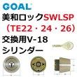 画像1: GOAL,ゴールV-18 MIWA,美和ロック SWLSP(TE22,24、26)交換用シリンダー (1)