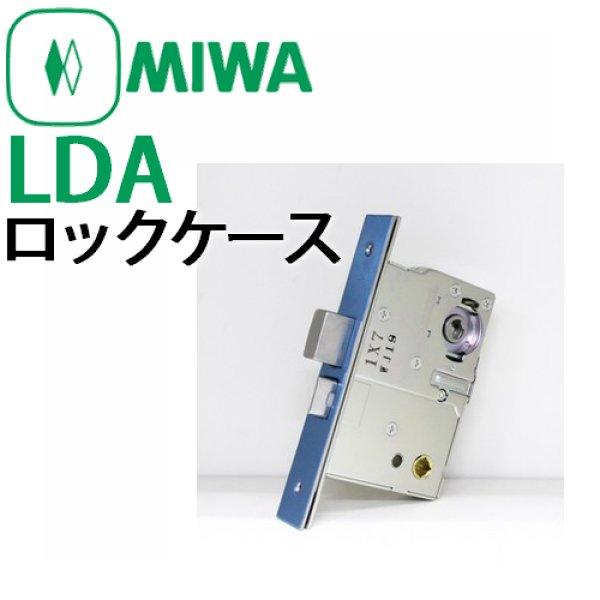 画像1: MIWA 美和ロック LDAロックケース(廃盤のLD代替品) (1)